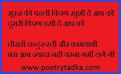 good morning shayari wallpaper whatsapp profile image photu in hindi suraj ki pahli kiran khushi