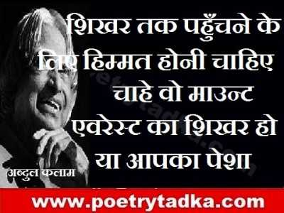 Top Quotes By Dr Apj Abdul Kalam In Hindi English