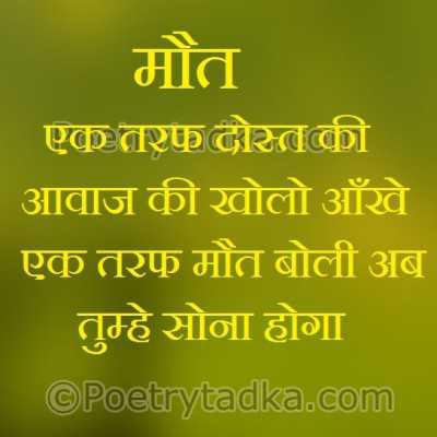 suvichar hindi ek traf mout boli ab tumhe sona hoga