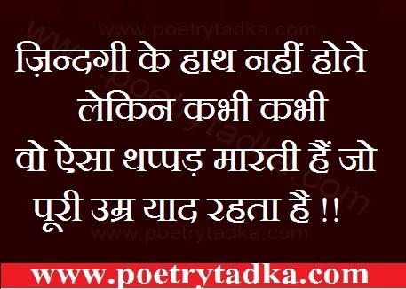 suvichar in marathi bhar ke rishte