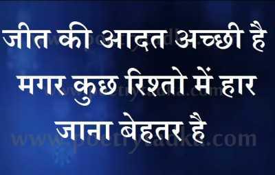 suvichar sangrah hindi haar jana