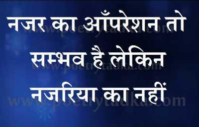 suvichar sangrah hindi nazar ka apresan
