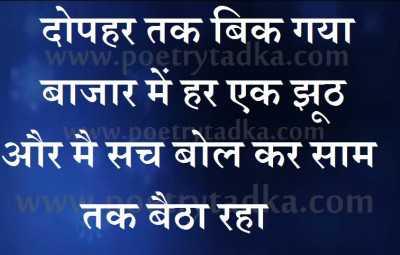 suvichar sangrah hindi sam tak baitha raha