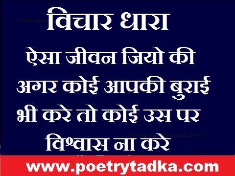 suvichar vichar dhara