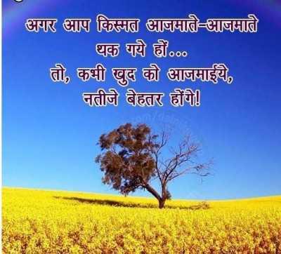suvichar wallpaper whatsapp profile image photu in hindi agar aap kishmat aajmate thak kuhd