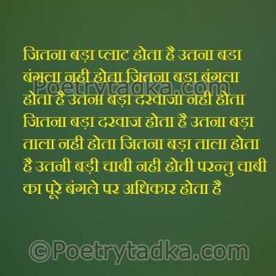 suvichar wallpaper whatsapp profile image photu in hindi flat plat jitna adikar bada darwaza bangla tala chbhi
