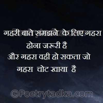 suvichar wallpaper whatsapp profile image photu in hindi gahri baat samajhne jarooriwahi choot khaya