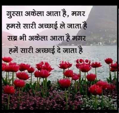 suvichar wallpaper whatsapp profile image photu in hindi gussa akela gam khuki jata agar mgar