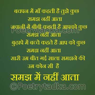 suvichar wallpaper whatsapp profile image photu in hindi jwani me biwi kahti hai aap ko kuch samajh nahi aata maa bacche