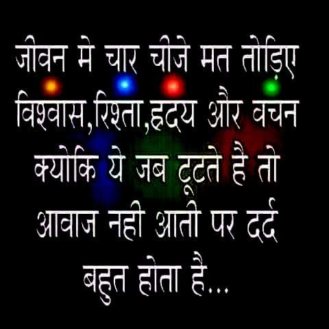 suvichar wallpaper whatsapp profile image photu in hindi ziwan jewan ...