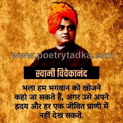swami vivekanand anmol vchan hindi