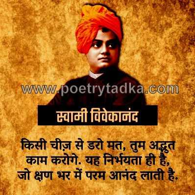 swami vivekanand anmol vchan