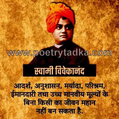 swami vivekananda hindi me quotes