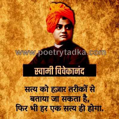 swami vivekananda quotes vichar hindi