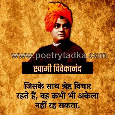 swami vivekananda quotes vichar in hindi