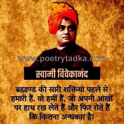 swami vivekananda quotes vichar