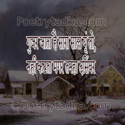 tanaha december poetry