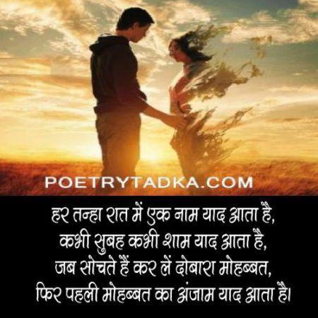 Heart touching sad status in hindi