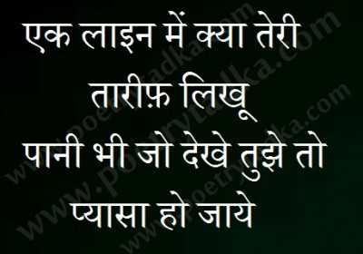 tareef shayari pani bhi dekhe pyasa ho jaae