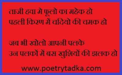 good morning shayari wallpaper whatsapp profile image photu in hindi tazi hawa mein phulo