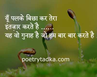 tera intezaar two lines hindi shayari