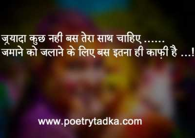 tera sath romantic shayari in hindi