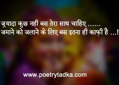 tera sath romantic shayari in hindi