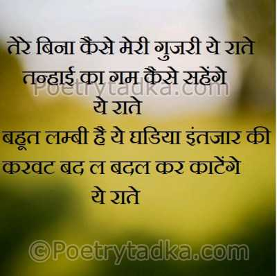 good night shayari wallpaper whatsapp profile image photu in hindi tere bina kaise meri guzarengi on good night