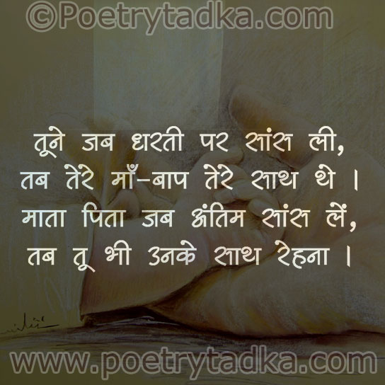 tere parents quotes in hindi anmol vachan