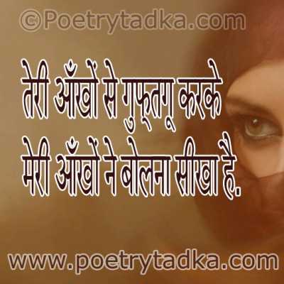 teri aankhon se guftagoo karke love shayari hindi shayari on love wallpaper