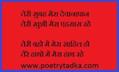 good morning shayari wallpaper whatsapp profile image photu in hindi teri subah mera diwana