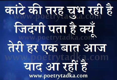 teri yaad aarhi hai