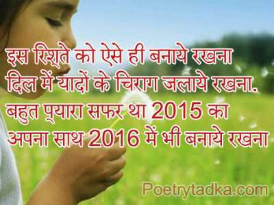 the relationship just to maintain happy new year wish 2014 in hindi