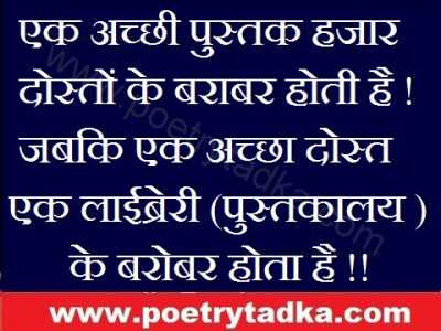 thought for the day in hindi accha dost