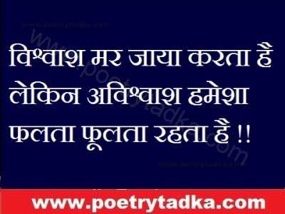thought for the day in hindi falta foolta