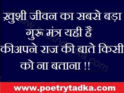 thought for the day in hindi jeevan ka sabse bada guru mantra