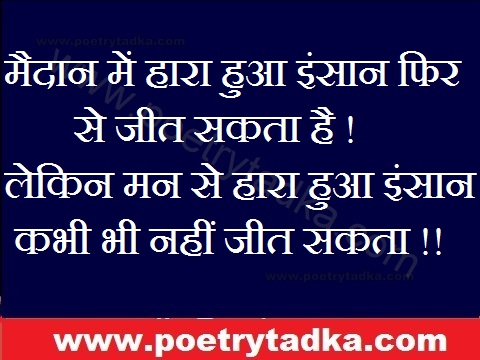 thought for the day in hindi maan