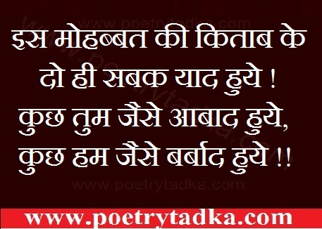 thought for the day in hindi mohabbat ki kitaab