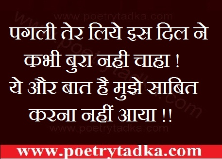 thought for the day in hindi pagli tere liae