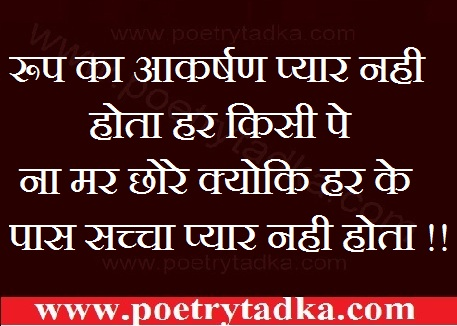 thought for the day in hindi pyaar nahi hota