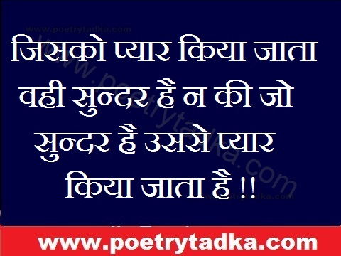 thought for the day in hindi sacha pyar