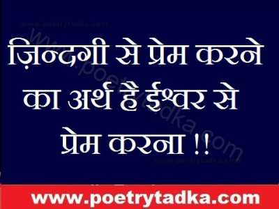 thought for the day in hindi zindagi se pyar