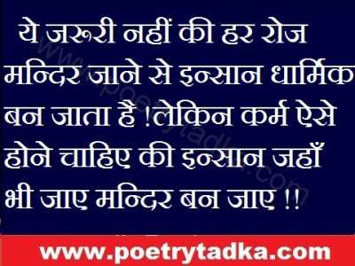 thought in hindi for students