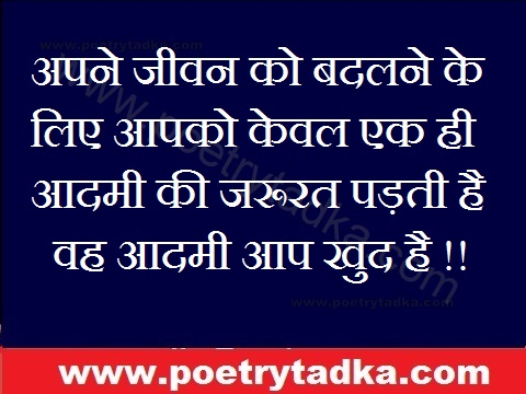 thought in hindi images