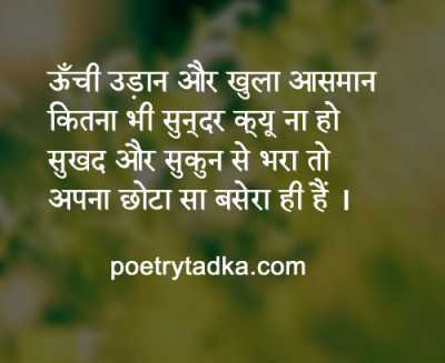 thought in hindi of the day apna basera