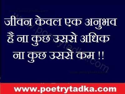 thought in hindi on life jiwan ka anubhav