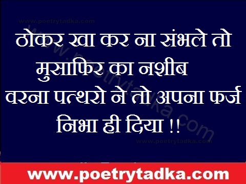 Thought On Life In One Line At Poetrytadka