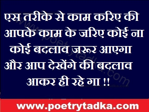 thought in hindi on life golden