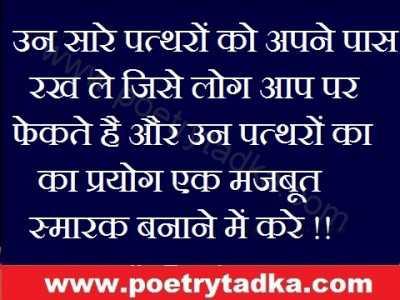 thought in hindi on life un pattharo ko