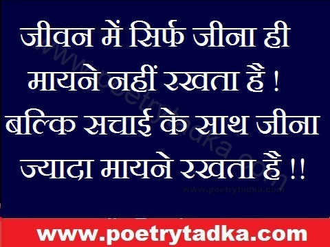 thought of life in hindi best thought of life